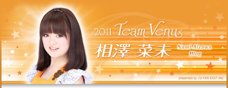 2011 team venus 相澤菜未 ブログ